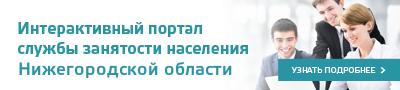 Интерактивный портал службы занятости населения Нижегородской области.